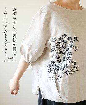 「mori」みずみずしい刺繍を描く〜ナチュラルトップス〜5月14日22時販売新作
