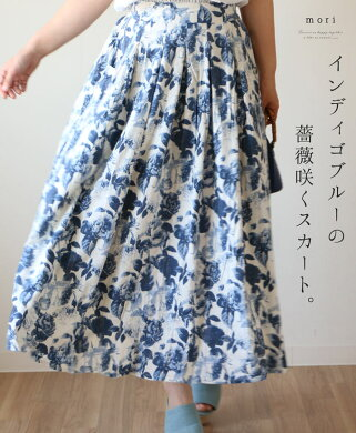 「mori」インディゴブルーの薔薇咲くスカート5月15日22時販売新作
