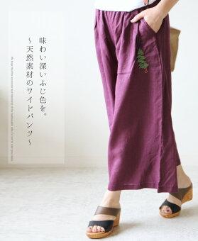 「mori」味わい深いふじ色を。〜天然素材のワイドパンツ〜5月23日22時販売新作