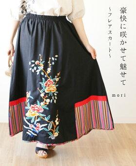 (ブラック)「mori」豪快に咲かせて魅せて。〜フレアスカート〜5月22日22時販売新作