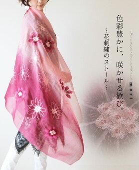 「mori」色彩豊かに、咲かせる歓び。〜花刺繍のストール〜5月27日22時販売新作