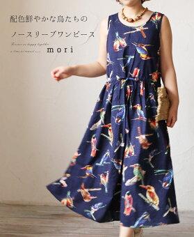 「mori」配色鮮やかな鳥たちのノースリーブワンピース5月9日22時販売新作