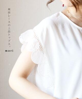 (ホワイト)「mori」爽涼レースの上品トップス5月27日22時販売新作