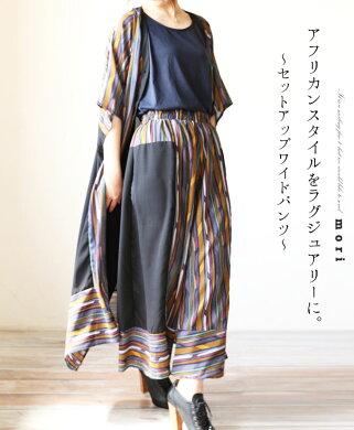 「mori」アフリカンスタイルをラグジュアリーに。〜セットアップワイドパンツ〜5月25日22時販売新作