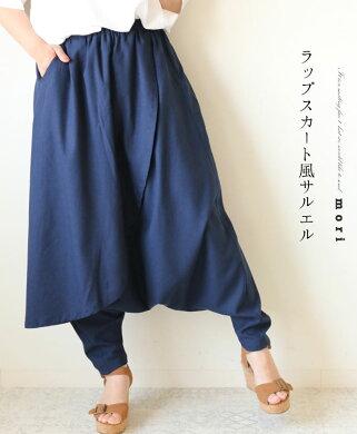 「mori」ラップスカート風サルエルサルエルパンツ5月25日22時販売新作