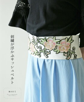 「mori」刺繍が浮かぶサッシュベルト5月18日22時販売新作