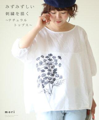 (ホワイト)「mori」みずみずしい刺繍を描く〜ナチュラルトップス〜6月1日22時販売新作