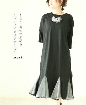 「mori」きらり個性が広がる〜マーメイドワンピース〜5月30日22時販売新作
