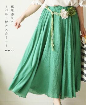 (グリーン)「mori」花を添えて〜ベルト付きスカート〜5月21日22時販売新作
