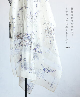 「mori」繊細な息吹を感じて。〜やわらか色のストール〜5月30日22時販売新作