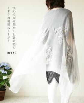 (グレー)「mori」やわらかな陽射しに溶け込む〜木々の刺繍ストール〜5月29日22時販売新作
