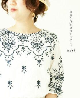 「mori」清楚な花刺繍のトップス5月28日22時販売新作