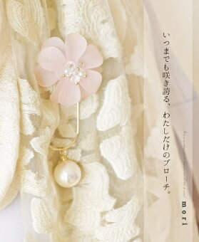 「mori」いつまでも咲き誇る、わたしだけのブローチ。4月29日22時販売新作
