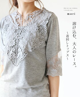「mori」溶け込む、大人のレース。〜着回しトップス〜6月4日22時販売新作