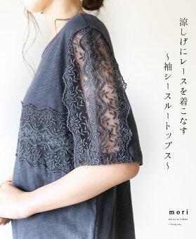 「mori」涼しげにレースを着こなす〜袖シースルートップス〜6月10日22時販売新作
