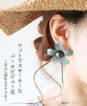 「mori」マットでスモーキーなパールビジュー花〜耳元に揺れるピアスを〜6月3日22時販売新作