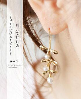 「mori」耳元で揺れる〜パールビジューピアス〜6月8日22時販売新作
