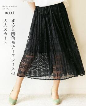 「mori」まると四角モチーフレースの大人スカート6月19日22時販売新作