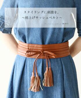 「mori」スタイリングに刺激を。〜格上げサッシュベルト〜6月17日22時販売新作
