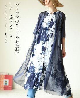 「mori」シフォンのヴェールを重ねて〜アート柄ワンピース〜6月7日22時販売新作