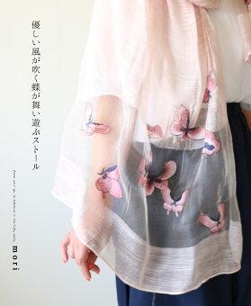 「mori」優しい風が吹く蝶が舞い遊ぶストール6月4日22時販売新作