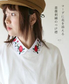 「mori」コーデに花を添える薔薇刺繍のつけ襟6月22日22時販売新作