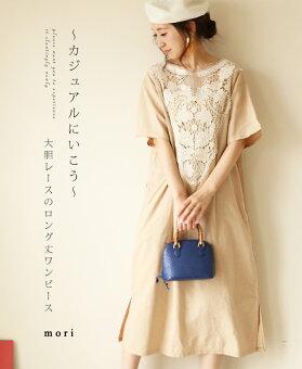 「mori」〜カジュアルにいこう〜大胆レースのロング丈ワンピース6月1日22時販売新作