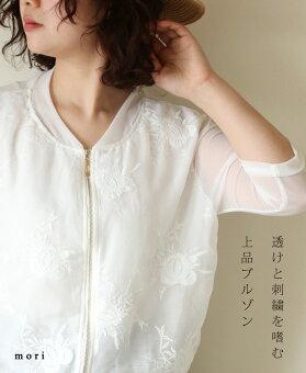 「mori」透けと刺繍を嗜む上品ブルゾン6月5日22時販売新作