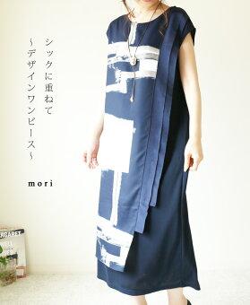 「mori」シックに重ねて〜デザインワンピース〜6月7日22時販売新作