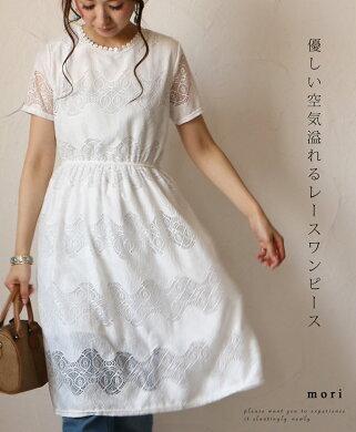 「mori」優しい空気溢れるレースワンピース6月12日22時販売新作
