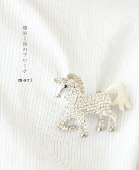「mori」煌めく馬のブローチ6月19日22時販売新作
