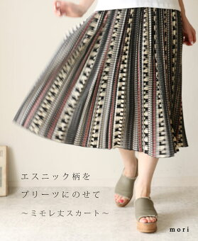 エスニック柄をプリーツにのせてミモレ丈スカート6月17日22時販売新作
