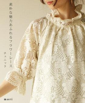 「mori」素朴な魅力あふれるフラワーレースチュニック6月20日22時販売新作