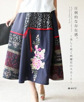 「mori」圧倒的な存在感。〜美しく咲く刺繍花のスカート〜6月19日22時販売新作