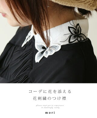 「mori」コーデに花を添える花刺繍のつけ襟6月23日22時販売新作