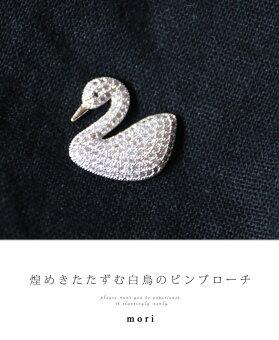 「mori」煌めきたたずむ白鳥のピンブローチ6月23日22時販売新作