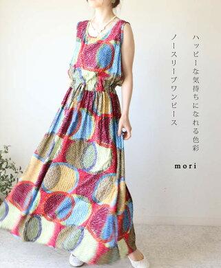 「mori」ハッピーな気持ちになれる色彩ノースリーブワンピース6月28日22時販売新作