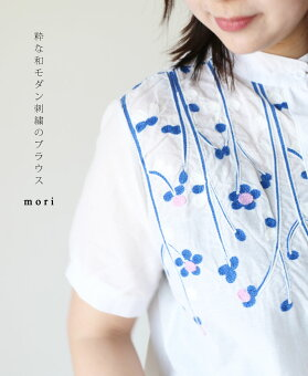 「mori」粋な和モダン刺繍のブラウス7月8日22時販売