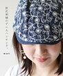 【再入荷♪8月18日12時&22時より】「mori」(ホワイト)野刺繍のデニムハンチング。帽子