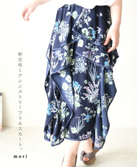 「mori」野花咲くアシンメトリーフリルスカート。7月16日22時販売新作