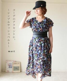 「mori」コーデのアクセントに。〜シンプルサッシュベルト〜7月13日22時販売