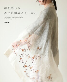 「mori」和を感じる透け花刺繍ストール。7月15日22時販売