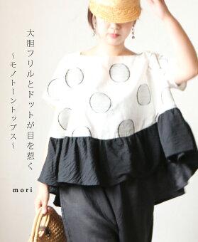「mori」大胆フリルとドットが目を惹く〜モノトーントップス〜7月31日22時販売新作