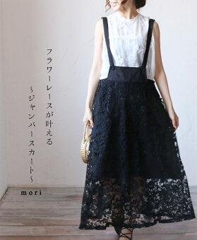 (ブラック)「mori」フラワーレースが叶える〜ジャンバースカート〜8月3日22時販売新作
