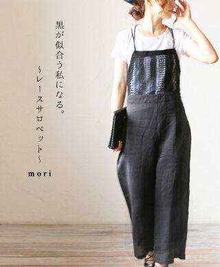 「mori」黒が似合う私になる。〜レースサロペット〜8月5日22時販売新作