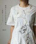 「mori」細部にこだわる美の描写。〜刺繍チュニック〜8月8日22時販売新作