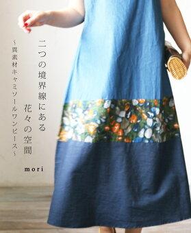「mori」二つの境界線にある花々の空間。〜異素材キャミソールワンピース〜8月9日22時販売新作