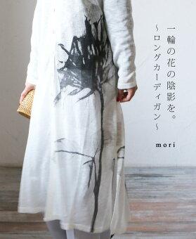 (ホワイト)「mori」一輪の花の陰影を。〜ロングカーディガン〜8月24日22時販売新作