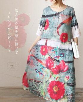 「mori」咲き誇る椿を身に纏って。〜ロングワンピース〜8月14日22時販売新作