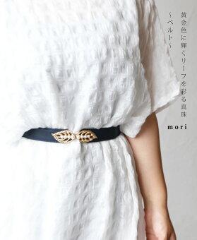 (ブラック)「mori」黄金色に輝くリーフを彩る真珠。〜木の葉ベルト〜8月26日22時販売新作